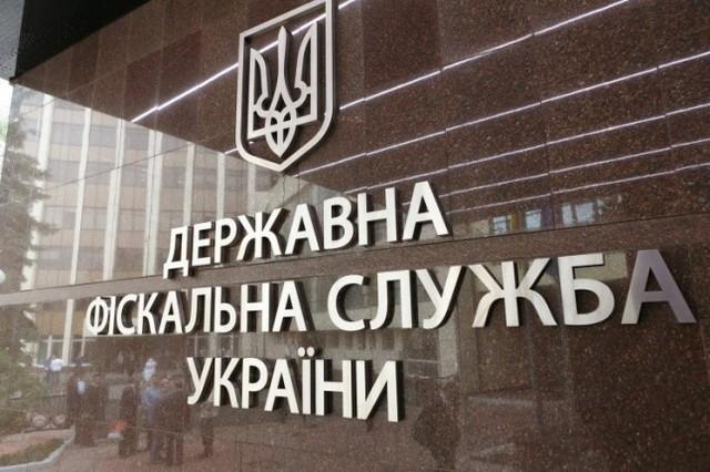 Новини фіскальної служби України